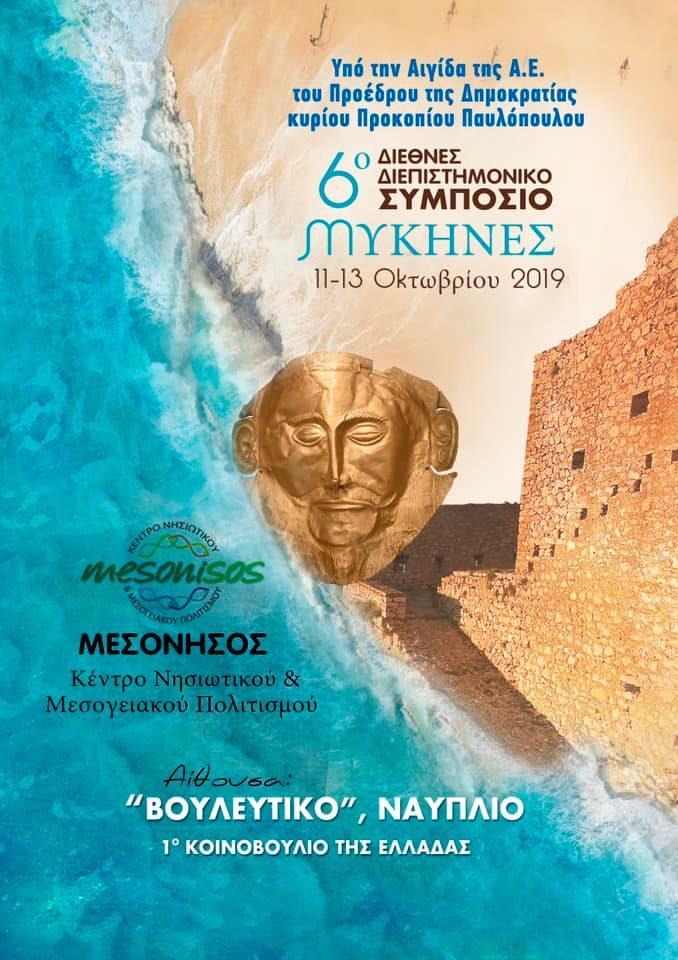 Στο Ναύπλιο το 6ο ετήσιο διεθνές διεπιστημονικό συμπόσιο για τις Μυκήνες | tovima.gr