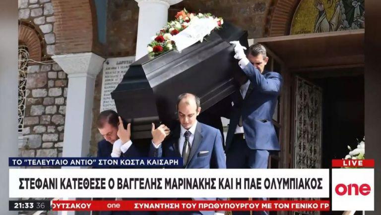 Πλήθος κόσμου στο τελευταίο «αντίο» στον Κώστα Καίσαρη | tovima.gr