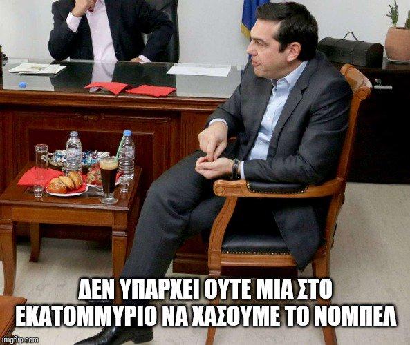 Νόμπελ Ειρήνης 2019 : To Twitter… στέκεται δίπλα στον Αλέξη Τσίπρα | tovima.gr