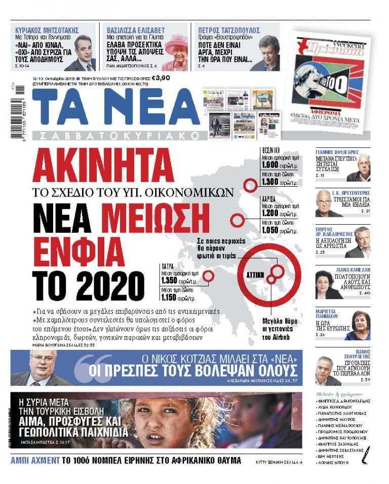 Διαβάστε στα «ΝΕΑ Σαββατοκύριακο»: Η μεγάλη ανατροπή με τον ΕΝΦΙΑ | tovima.gr