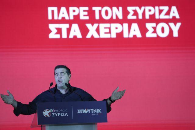 Τσίπρας: Θέλω να εγκαινιάσω μια νέα σχέση του ΣΥΡΙΖΑ με την πολιτική και τους πολίτες | tovima.gr