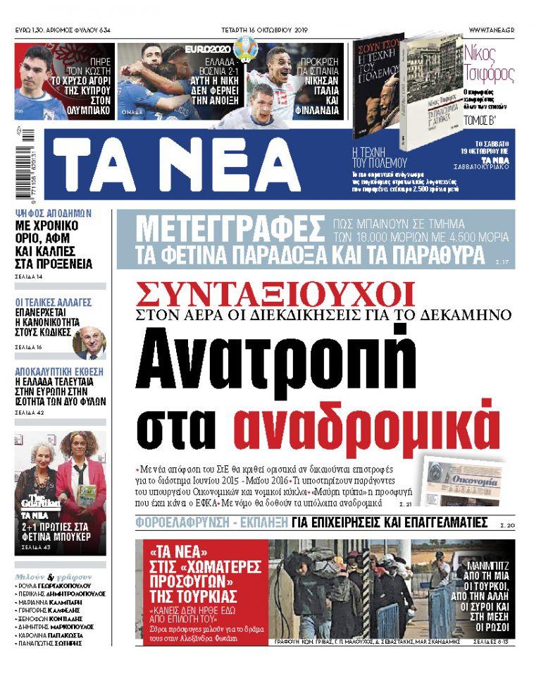 Διαβάστε στα «ΝΕΑ» της Τετάρτης: «Συνταξιούχοι: Ανατροπή στα αναδρομικά» | tovima.gr