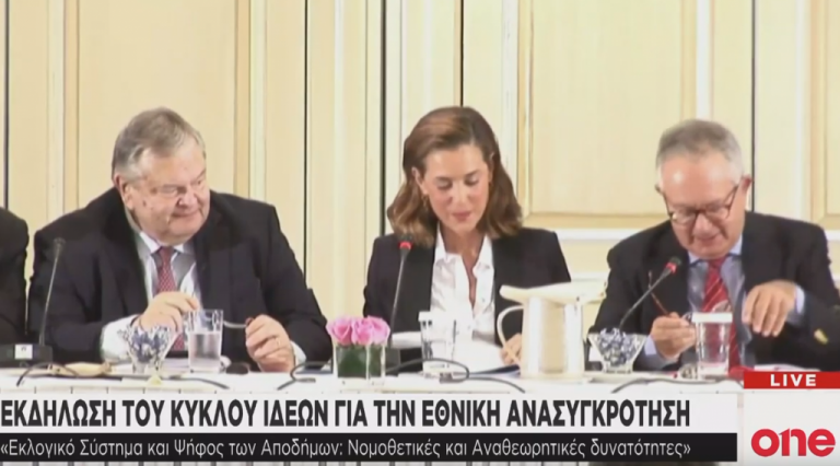 Εκδήλωση του Κύκλου Ιδεών για την Εθνική Ανασυγκρότηση : «Εκλογικό Σύστημα και Ψήφος Αποδήμων» | tovima.gr