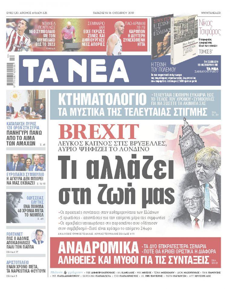 Διαβάστε στα «ΝΕΑ» της Παρασκευής: «Brexit: Τι αλλάζει στη ζωή μας» | tovima.gr