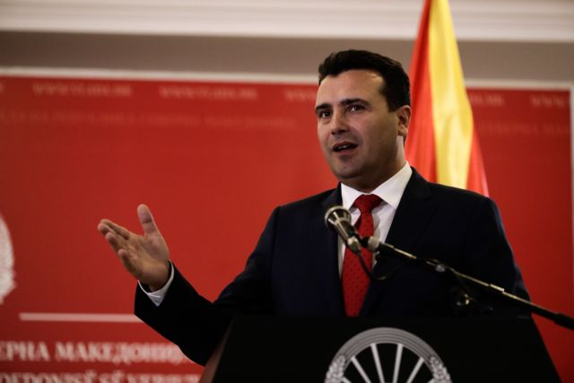 Β. Μακεδονία: Έκτακτη σύσκεψη πολιτικών αρχηγών – Φήμες παραίτησης Ζάεφ | tovima.gr