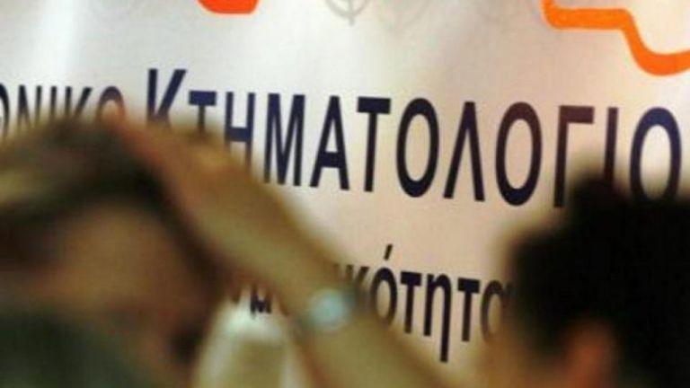 Κτηματολόγιο : Τα μυστικά της τελευταίας στιγμής | tovima.gr