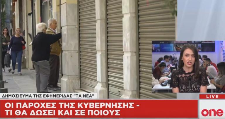 One Channel : Οι παροχές της κυβέρνησης – Τι θα δώσει και σε ποιους | tovima.gr