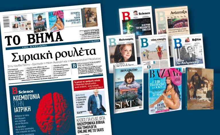 Διαβάστε στο «Βήμα της Κυριακής» : Συριακή ρουλέτα | tovima.gr
