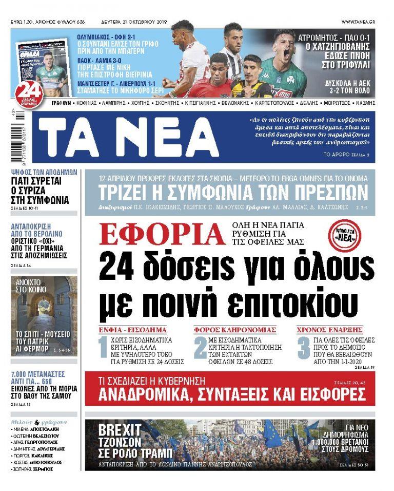 Διαβάστε στα «ΝΕΑ» της Δευτέρας: «24 δόσεις για όλους με ποινή επιτοκίου» | tovima.gr