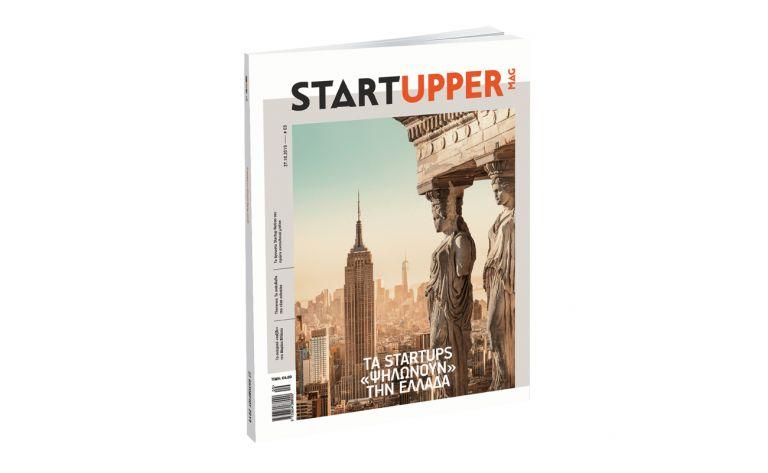 Το μηνιαίο περιοδικό «STARTUPPER MAG», την Κυριακή με «Το Βήμα» | tovima.gr