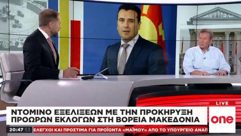 Αντ. Καρακούσης στο One Channel: Ντόμινο εξελίξεων στη Βόρεια Μακεδονία | tovima.gr