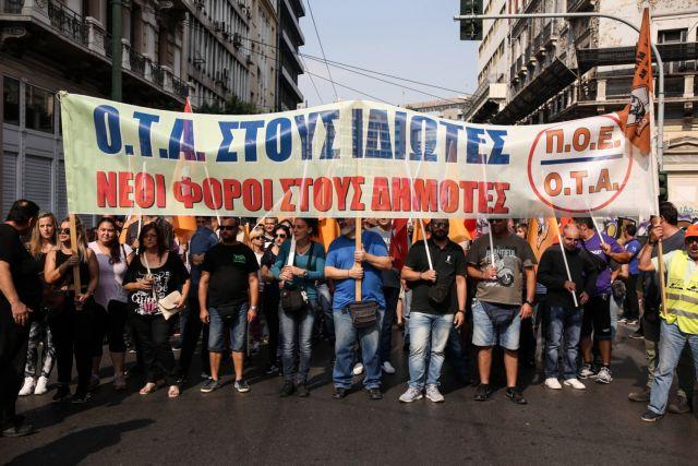 ΠΟΕ – ΟΤΑ : Τριήμερο απεργιακών κινητοποιήσεων – Πρόβλημα με τα σκουπίδια | tovima.gr