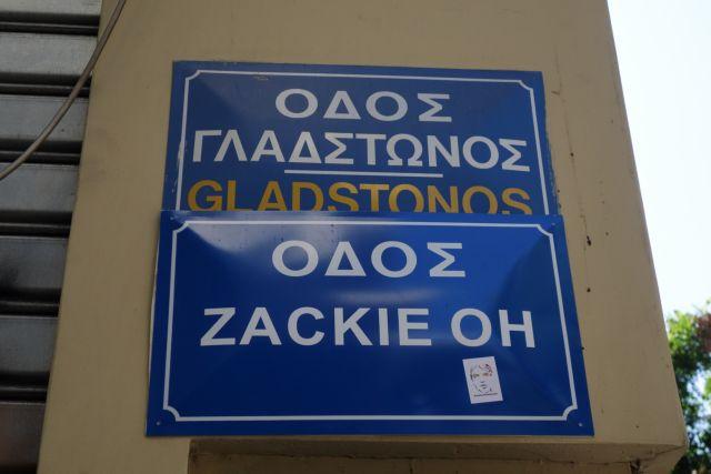 Ζακ Κωστόπουλος : Άγνωστοι αφαίρεσαν την πινακίδα «Zackie Oh» από τη Γλάδστωνος | tovima.gr