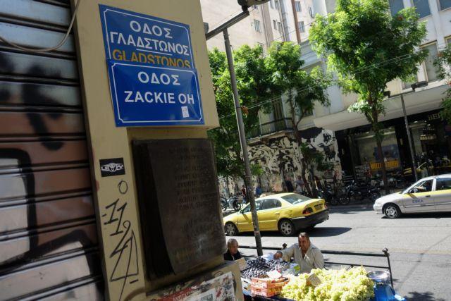 Ζακ Κωστόπουλος : Τι λέει ο δήμος Αθηναίων για την αφαίρεση της πινακίδας | tovima.gr