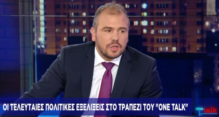 Φ. Φόρτωμας στο One Channel: Προτεραιότητα της κυβέρνησης η κοινωνική δικαιοσύνη | tovima.gr