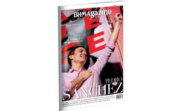 Το «BHMAGAZINO»… χορεύει σε ισπανικούς ρυθμούς! | tovima.gr