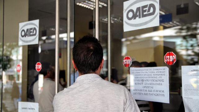 ΟΑΕΔ : Νέα προγράμματα για πάνω από 40.000 θέσεις εργασίας | tovima.gr