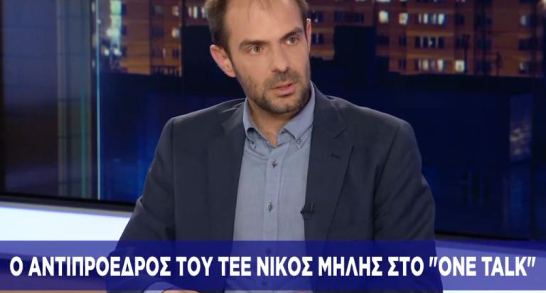 Ν. Μήλης στο One Channel: Ώρα να θυμηθούμε τους όρους μιας βιώσιμης ανάπτυξης | tovima.gr