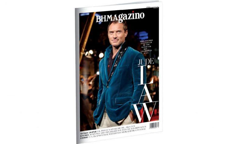 Το BHMAgazino με τον Τζουντ Λο στο εξώφυλλο   tovima.gr