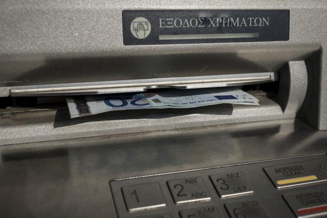 Τράπεζες : Καταργούνται προμήθειες και χρεώσεις | tovima.gr