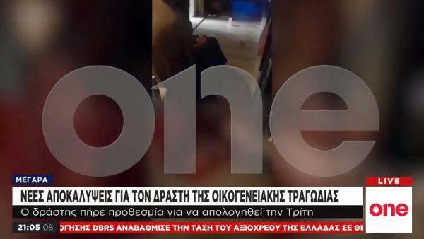Μέγαρα : Σοκαριστικές εικόνες αμέσως μετά το άγριο φονικό | tovima.gr