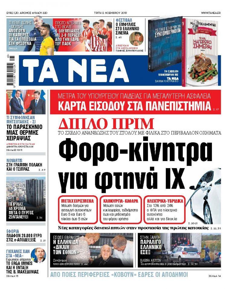 Διαβάστε στα «ΝΕΑ» της Τρίτης: «Φορο-κίνητρα για φθηνά αυτοκίνητα» | tovima.gr
