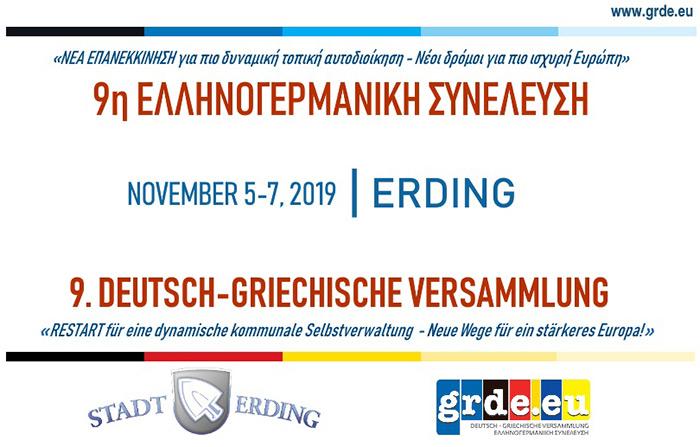 Η 9η Ελληνογερμανική συνάντηση στη Βαυαρία | tovima.gr