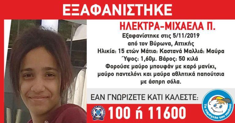 Συναγερμός για εξαφάνιση 15χρονης από τον Βύρωνα | tovima.gr