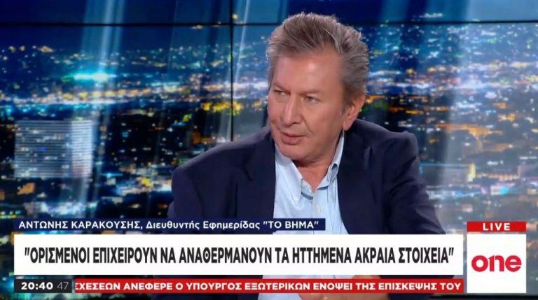 Αντ. Καρακούσης στο One Channel: Η διαχείριση του προσφυγικού επιτάσσει συμφωνία με την Τουρκία   tovima.gr