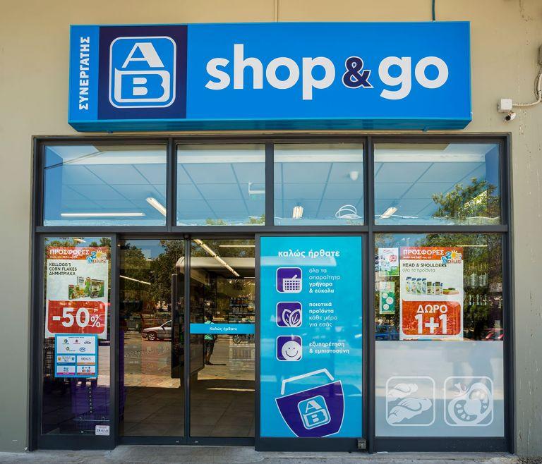 ΑΒ Shop & Go – ΑΒ Food Market | tovima.gr
