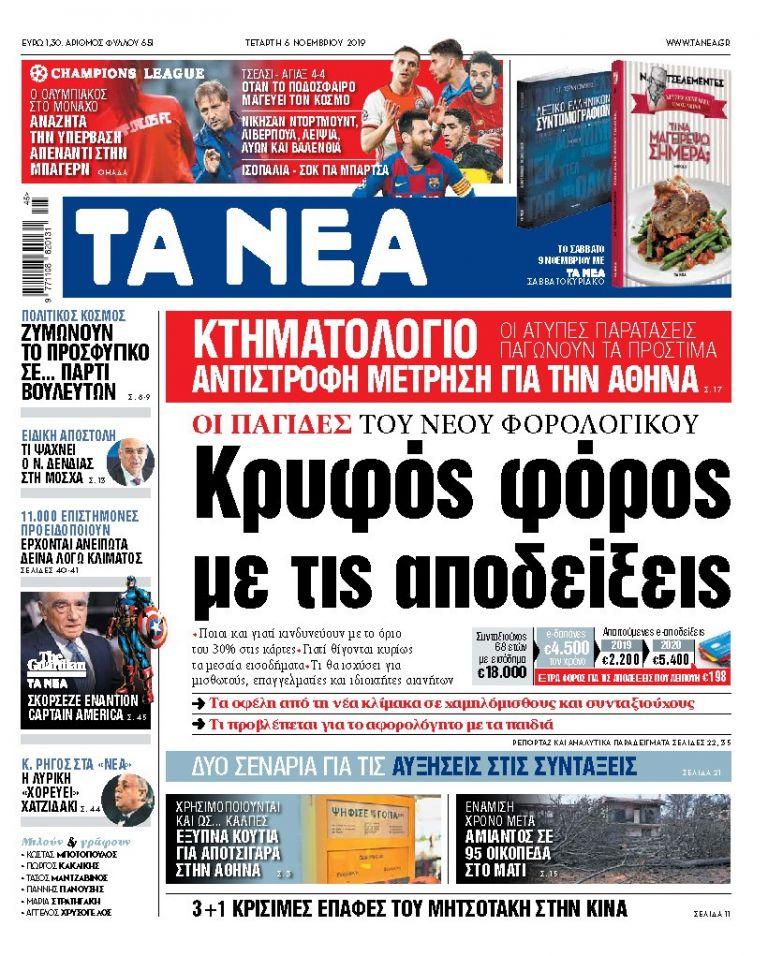 Διαβάστε στα «ΝΕΑ» της Τετάρτης: «Κρυφός φόρος με τις αποδείξεις» | tovima.gr