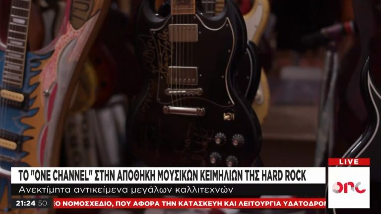 «Hard Rock» : Το One Channel στην καρδιά της εντυπωσιακής αποθήκης κειμηλίων | tovima.gr