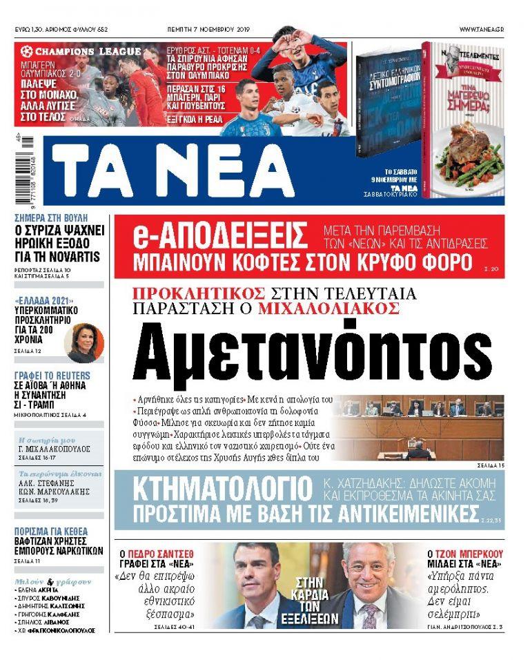 Διαβάστε στα «ΝΕΑ» της Πέμπτης: «Αμετανόητος ο Μιχαλολιάκος» | tovima.gr