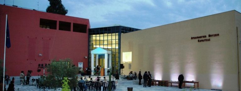 Αρχαιολογικό Μουσείο Καρδίτσας : Πλούτος και ποικιλία εκθεμάτων | tovima.gr