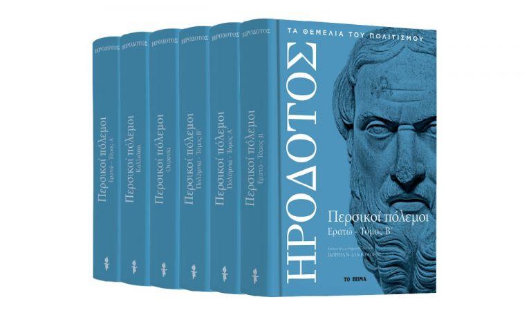 Ηρόδοτος: «Περσικοί πόλεμοι», την Κυριακή μαζί με «Το Βήμα» | tovima.gr