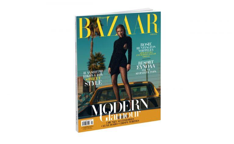 Harper's BAZAAR, το μεγαλύτερο περιοδικό μόδας στον κόσμο, την Κυριακή με «Το Βήμα» | tovima.gr
