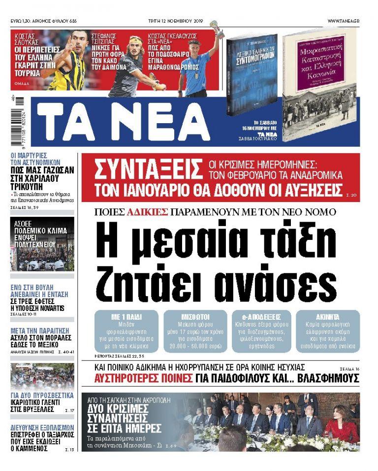 Διαβάστε στα «ΝΕΑ» της Τρίτης: «Η μεσαία τάξη ζητάει ανάσες» | tovima.gr