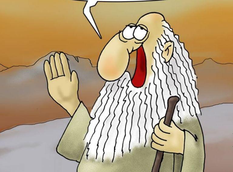 Αρκάς : Σκληρό σκίτσο για την κυβέρνηση Μητσοτάκη | tovima.gr