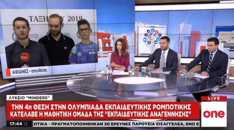 Ολυμπιάδα Εκπαιδευτικής Ρομποτικής: Κορυφαία διάκριση για έλληνες μαθητές | tovima.gr