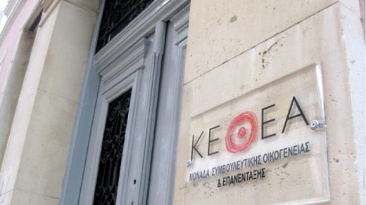 Εργαζόμενοι ΚΕΘΕΑ: Αποδομείται ένας επιτυχημένος οργανισμός | tovima.gr