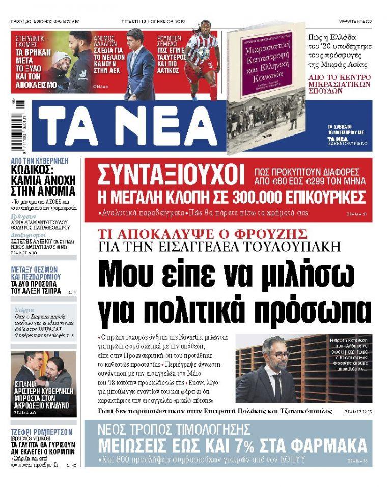 Διαβάστε στα «ΝΕΑ» της Τετάρτης : «Μου είπε να μιλήσω για πολιτικά πρόσωπα» | tovima.gr