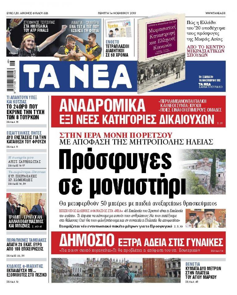 Διαβάστε στα «ΝΕΑ» της Πέμπτης: «Πρόσφυγες σε μοναστήρι» | tovima.gr