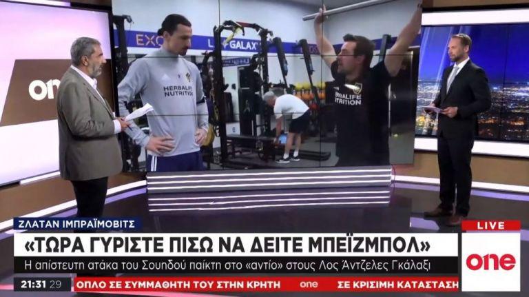 Ιμπραΐμοβιτς: Ήρθα, είδα, κατέκτησα, τώρα δείτε μπέιζμπολ | tovima.gr