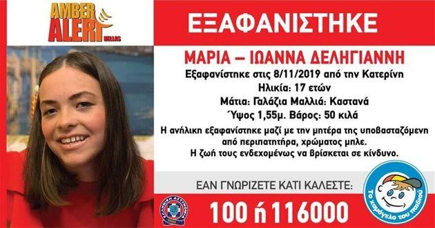 Κατερίνη : Θρίλερ με την εξαφάνιση μάνας και κόρης – Η μαρτυρία της γιαγιάς   tovima.gr