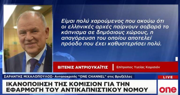 Αποκλειστικά στο One Channel ο Επίτροπος Υγείας της ΕΕ: Χαίρομαι που η Ελλάδα εφαρμόζει τον αντικαπνιστικό νόμο | tovima.gr