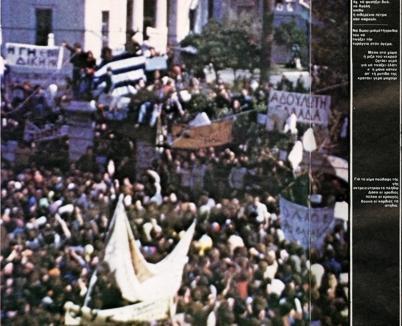 Σπάνιο έγχρωμο φιλμ από το Πολυτεχνείο: Εικόνες από την εξέγερση και η εφιαλτική επόμενη μέρα | tovima.gr