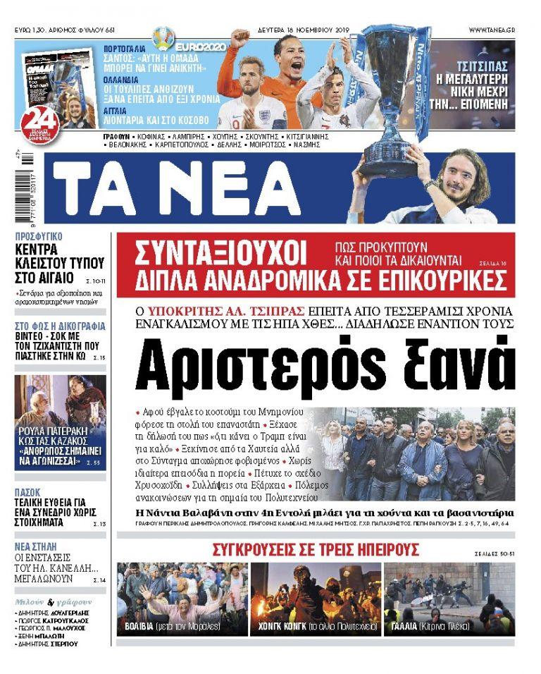 Διαβάστε στα «ΝΕΑ της Δευτέρας»: «Αριστερός ξανά» | tovima.gr
