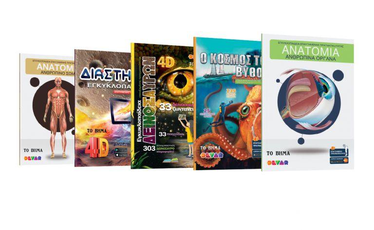 4D βιβλία, από «Τo Βήμα της Κυριακής» | tovima.gr