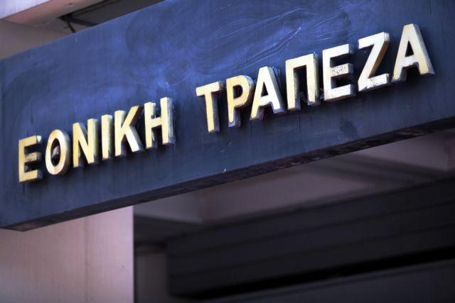 Εθνική : Στα 423 εκατ. ευρώ αυξήθηκαν τα κέρδη στο εννεάμηνο | tovima.gr