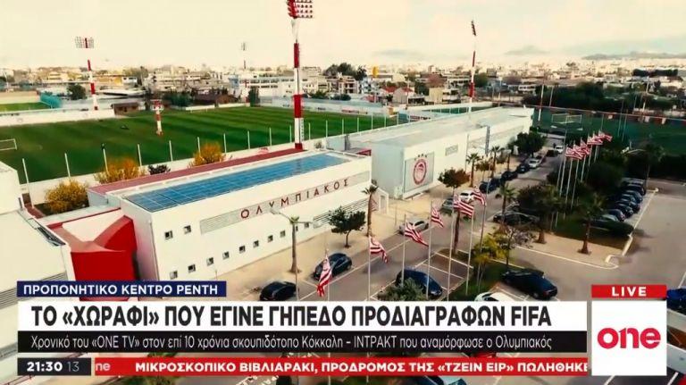 Προπονητικό κέντρο Ρέντη: Το «χωράφι» που έγινε γήπεδο προδιαγραφών FIFA | tovima.gr